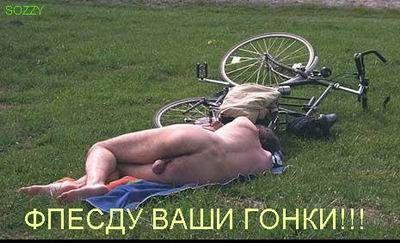 аутсайдер велогонки