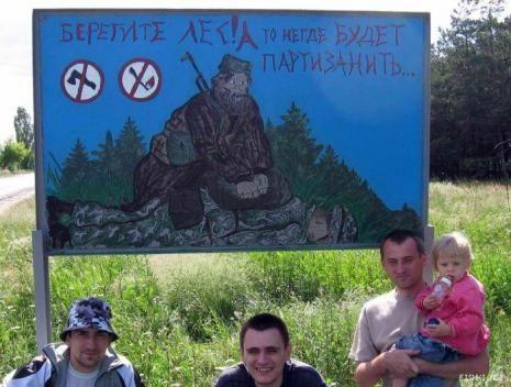 берегите лес! негде будет партизанить!