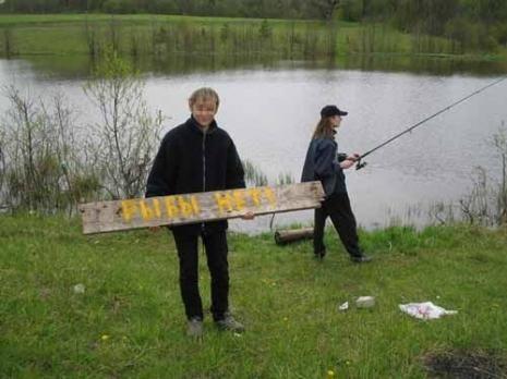 рыбы нет, но мы проверим