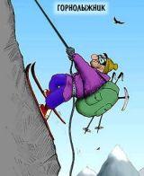 горнолыжник